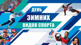 В Пензе пройдет всероссийский «День зимних видов спорта»