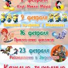 Детские праздники в ТРК «Коллаж»