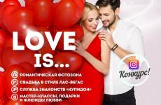 Романтичное мероприятие в ТРК «Коллаж»