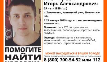 В Пензенской области разыскивают мужчину, пропавшего при загадочных обстоятельствах