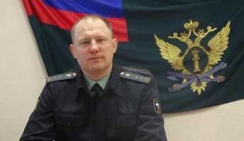 Стало известно, кто назначен на пост главного судебного пристава Пензенской области