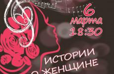 Центр культуры и досуга расскажет пензенцам «Истории о женщине»