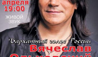 «Я мечтаю о тебе!». Пензенцев приглашают на концерт Вячеслава Ольховского