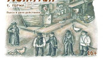 Пензенцев приглашают на трагикомедию «Поминальная молитва»