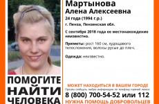 В Пензе идет розыск 24-летней Алены Мартыновой