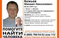 В Пензе идет розыск 40-летнего Михаила Божьева