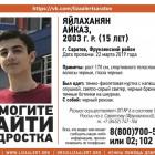 В Пензенской области разыскивают 15-летнего подростка