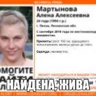 В пензенской полиции рассказали, где была найдена Алена Мартынова