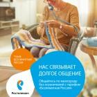 «Безлимитная Россия» – первый тариф «Ростелекома», который включает звонки в любую точку страны без ограничений
