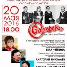 Фейгина споет в Праге 20 мая