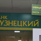 Банк «Кузнецкий» отчитался за первый квартал. Капитал и рентабельность - «в минус»