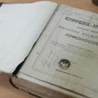 В Лермонтовской библиотеке Пензы обнаружена рукопись о Ломоносове