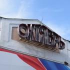 Сметы есть, а денег – нет. На ремонт кинотеатра «Октябрь» нужно 4.5 миллиона рублей