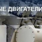 Трансмашхолдинг: Пензадизельмаш берет курс на двигатели Д200