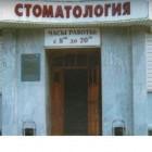 В пензенской муниципальной стоматологии отказываются принимать по полису ОМС