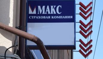 Кузнецова потребовала у Кубасова не устанавливать бросовые цены по ОСАГО