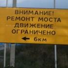 Круглова предложила за Свердловский мост 413 млн. рублей