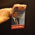 Камнев атакует. Коммунисты упрекают Левина и Есякова в фальстарте предвыборной агитации