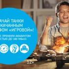Тариф «Игровой» – премиум-предложение «Ростелекома» для фанатов игр Wargaming