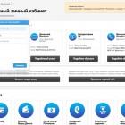 Абонентам «Ростелекома» доступны онлайн-консультации в Едином личном кабинете и мобильном приложении «Мой Ростелеком»