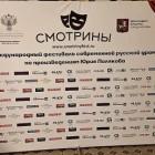 «Как боги» на московских «Смотринах». Актеры пензенского драмтеатра сорвали овации на международном фестивале в Москве