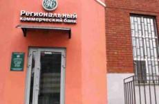 У ульяновского банка с офисом в Пензе отозвали лицензию